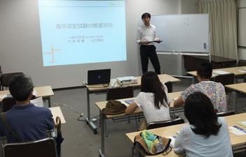 平成29年度 第2回 高卒認定説明会 開催のお知らせ