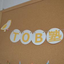 緊急事態宣言中下でのTOB塾の様子