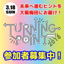 TurningPoint'18 開催のお知らせ