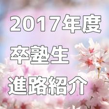 2017年度 卒塾生の紹介