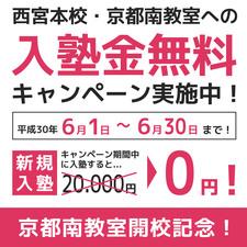 入塾金無料キャンペーン開始!【6/1~6/30迄】