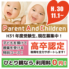 H31年度【PACサポートコース】受講生、募集開始!