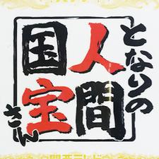 TOB塾が「となりの人間国宝」に!