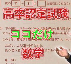 高認ココだけ(数学)