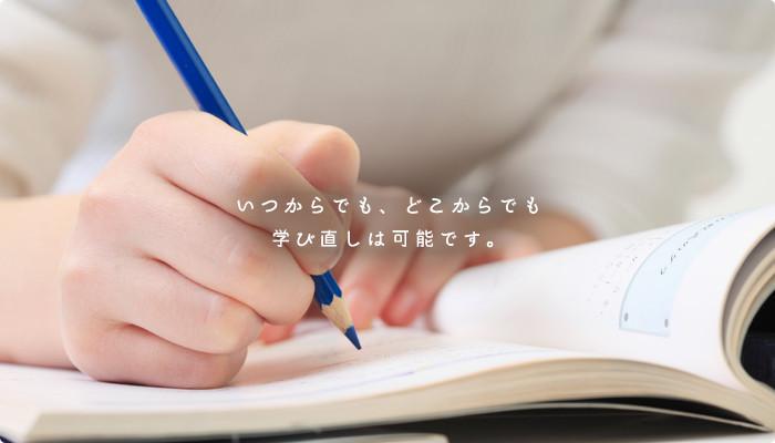 いつからでも、どこからでも学び直しは可能です。
