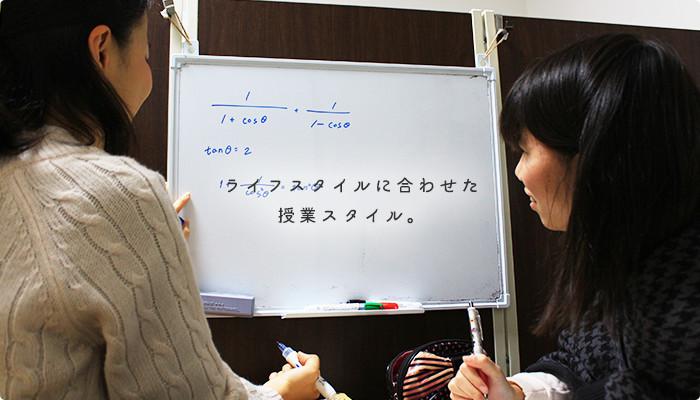 ライフスタイルに合わせた授業スタイル。