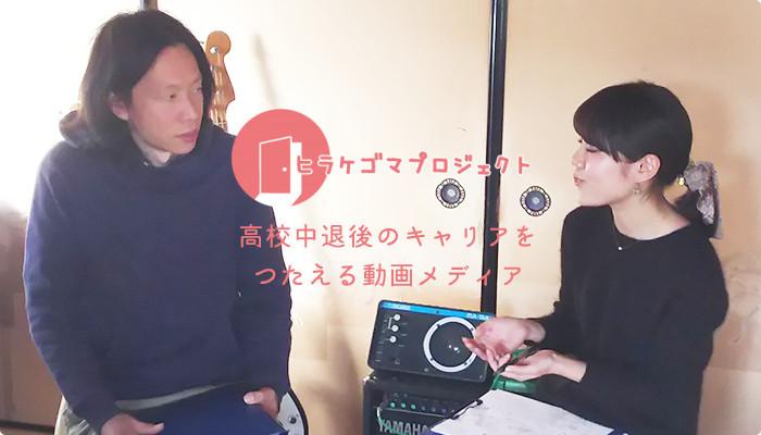 ヒラケゴマプロジェクト 高校中退後のキャリアをつたえる動画メディア
